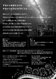 K/hosizora concert_leaf_a4_ura_02.jpg