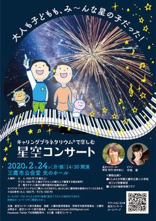k/hosizora concert_leaf_a4_omote_02.jpg